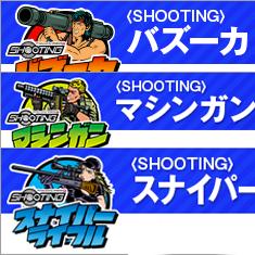 SHOOTING(シューティング)バズーカ、マシンガン、スナイパーライフルとは?イベント公約と狙い方