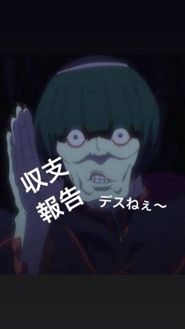 【4月の収支報告】怠惰ですねええええええええええ!!