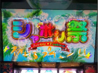 【1がつく日】ワンダー香椎本館で花火通のH狙い!!