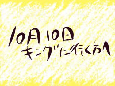 【10月10日】キング那珂川に行く方はクラブハウスも必見!