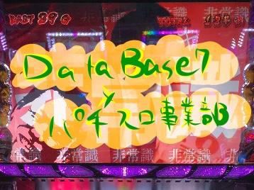 【メガビーム朝倉】11月29日の9のつく日を調査しました。