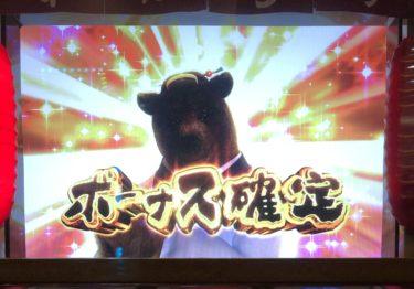 【11月11日-稼働日記】熊酒場の設定6!1000Gごとの小役の推移出しました。