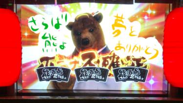 100番台で熊酒場ツモ!!2のつく日の玉屋本店
