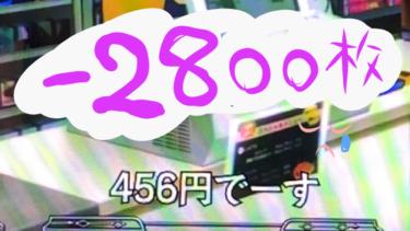 【7月31日】香椎本館でリゼロツモ!快勝のはずが-2800枚…