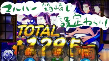 【7が付く日】マルハン箱崎へ。吉宗初打ちで十五の夜!