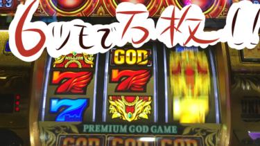 【MJ空港】凱旋卒業式!投資1本でGOD降臨!設定6挙動のまま万枚達成!!