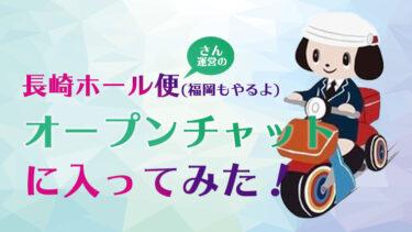 福岡パチンコ・パチスロ情報交換所のLINEオープンチャットに参加してみた!