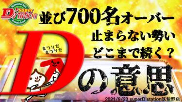 【3のつく日】Dステ筑紫野に再戦!超期待の並び2連続700人オーバー
