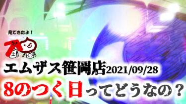 【8のつく火曜日】時差オープンのエムザス笹岡店へ参戦!
